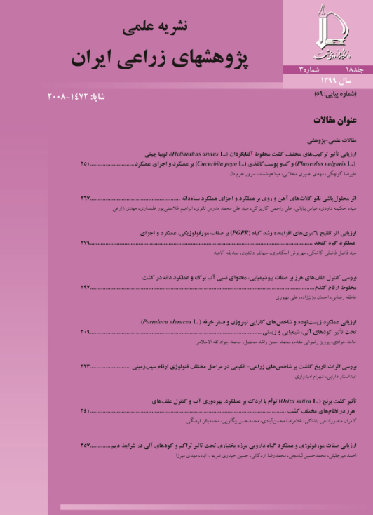 پژوهشهای زراعی ایران